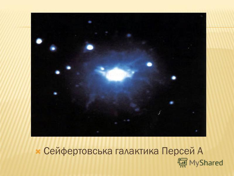 Сейфертовська галактика Персей А