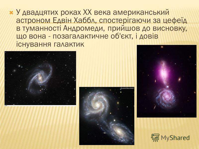 У двадцятих роках XX века американський астроном Едвін Хаббл, спостерігаючи за цефеїд в туманності Андромеди, прийшов до висновку, що вона - позагалактичне об'єкт, і довів існування галактик