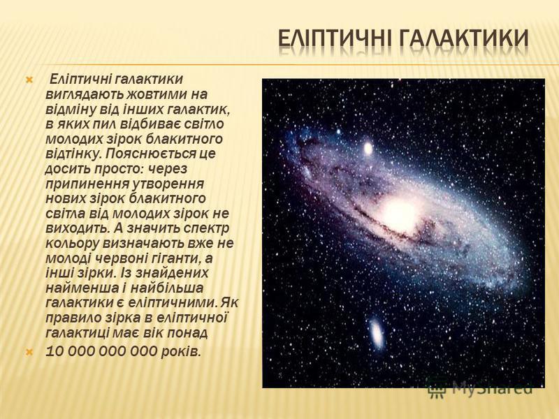 Еліптичні галактики виглядають жовтими на відміну від інших галактик, в яких пил відбиває світло молодих зірок блакитного відтінку. Пояснюється це досить просто: через припинення утворення нових зірок блакитного світла від молодих зірок не виходить.