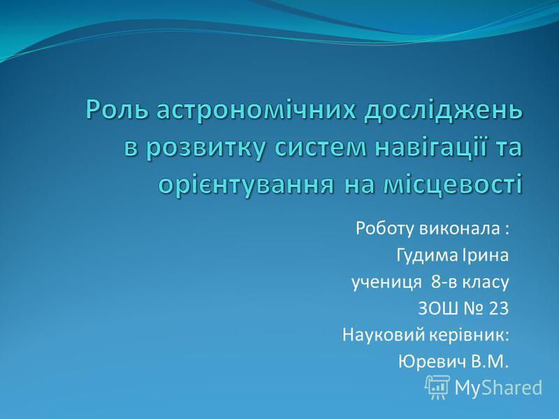 Роботу виконала : Гудима Ірина учениця 8-в класу ЗОШ 23 Науковий керівник: Юревич В.М.
