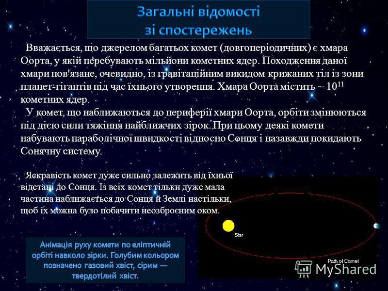 Вважається, що джерелом багатьох комет (довгоперіодичних) є хмара Оорта, у якій перебувають мільйони кометних ядер. Походження даної хмари пов'язане, очевидно, із гравітаційним викидом крижаних тіл із зони планет-гігантів під час їхнього утворення. Х