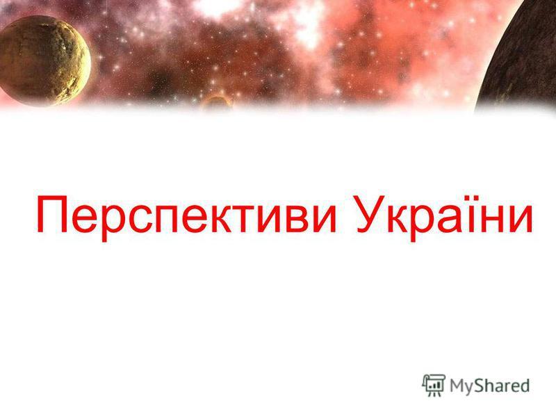 Перспективи України