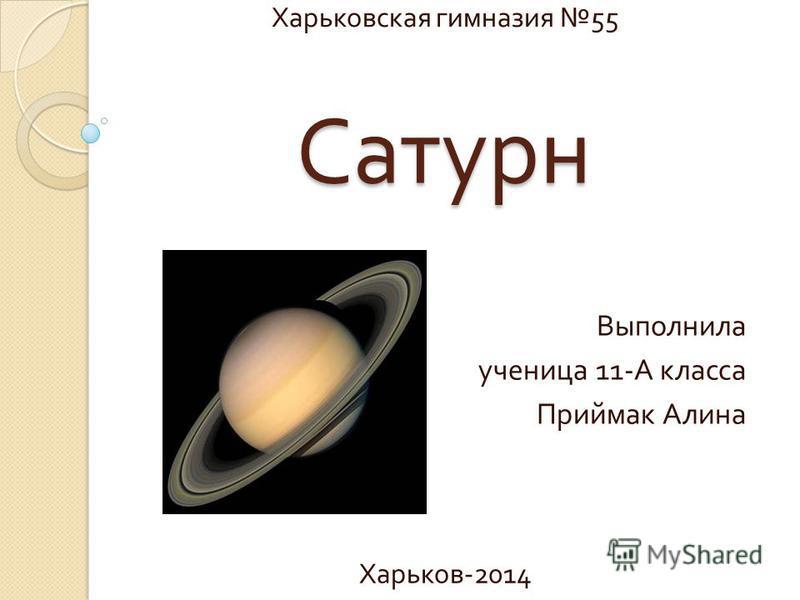 Сатурн Выполнила ученица 11- А класса Приймак Алина Харьков -2014 Харьковская гимназия 55