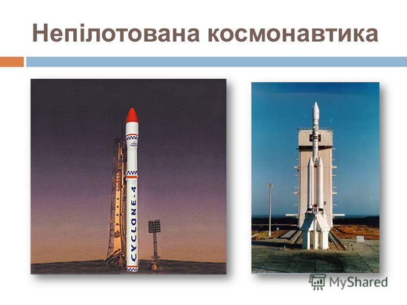 Непілотована космонавтика