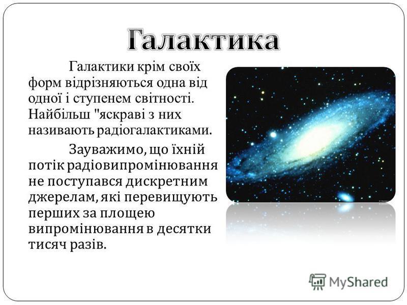 Галактики крім своїх форм відрізняються одна від одної і ступенем світності. Найбільш
