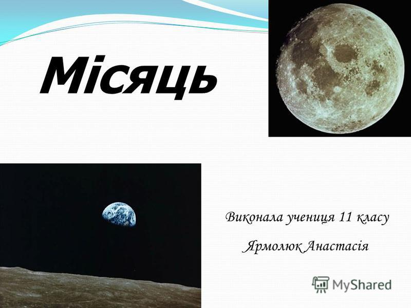 Місяць Виконала учениця 11 класу Ярмолюк Анастасія