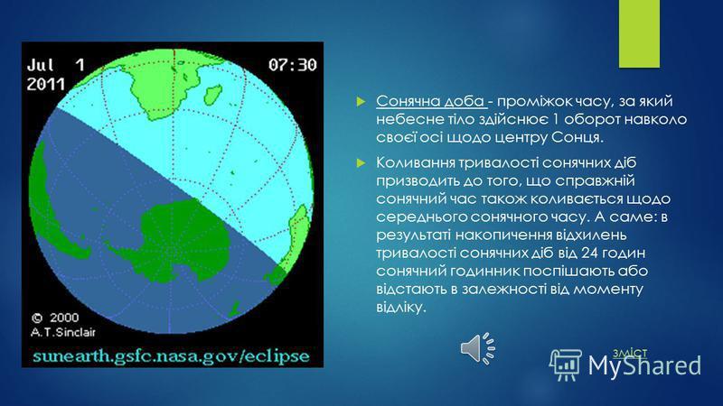 Сонячна доба - проміжок часу, за який небесне тіло здійснює 1 оборот навколо своєї осі щодо центру Сонця. Коливання тривалості сонячних діб призводить до того, що справжній сонячний час також коливається щодо середнього сонячного часу. А саме: в резу
