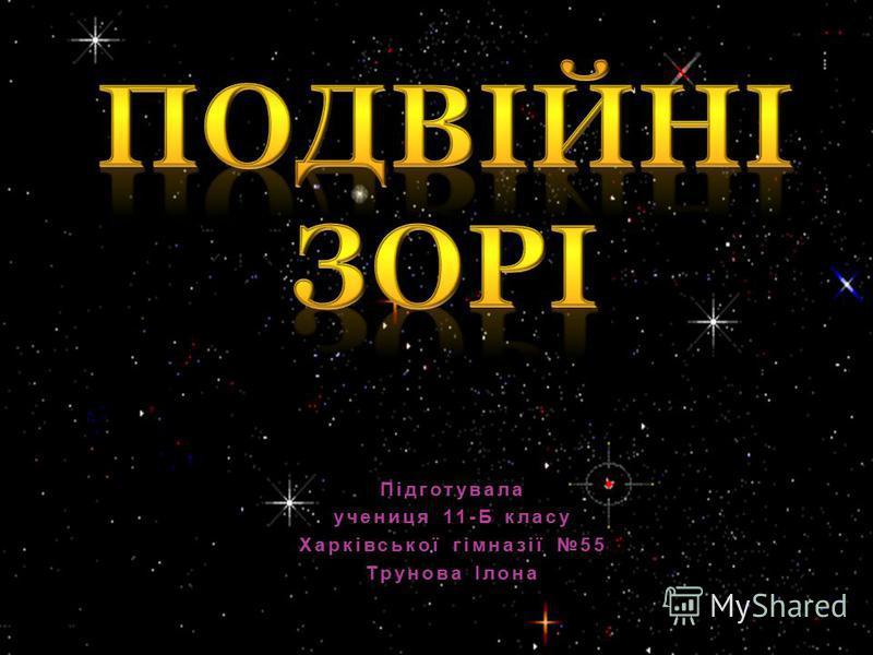 Підготувала учениця 11-Б класу Харківської гімназії 55 Трунова Ілона