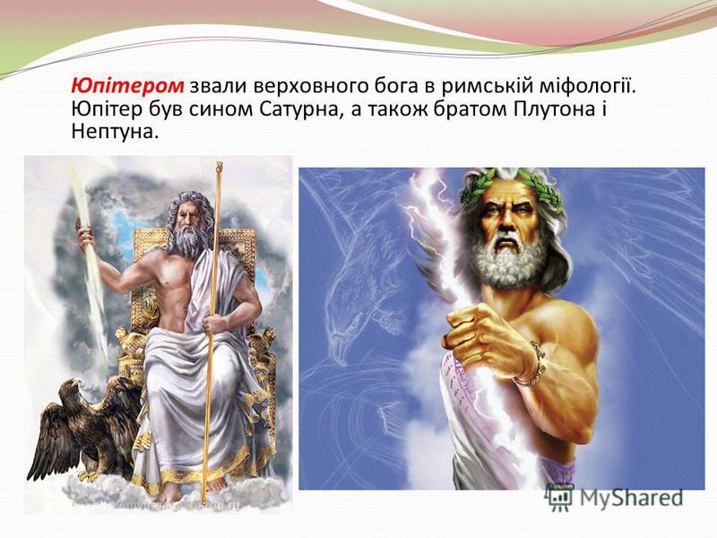 Юпітером звали верховного бога в римській міфології. Юпітер був сином Сатурна, а також братом Плутона і Нептуна.