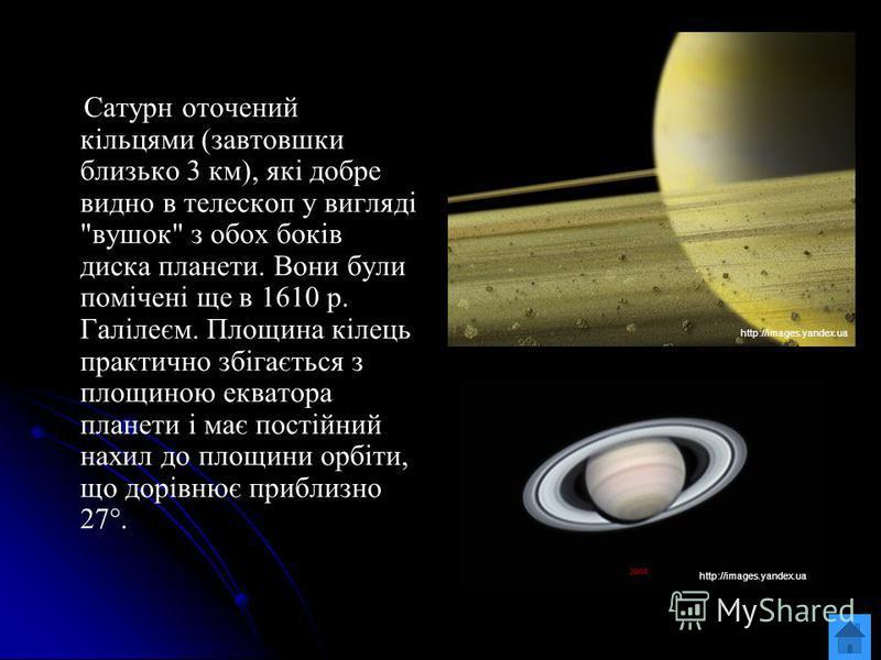 Сатурн оточений кільцями (завтовшки близько 3 км), які добре видно в телескоп у вигляді
