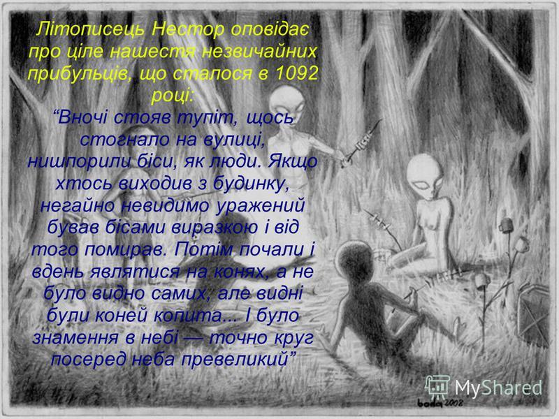Літописець Нестор оповідає про ціле нашестя незвичайних прибульців, що сталося в 1092 році: Вночі стояв тупіт, щось стогнало на вулиці, нишпорили біси, як люди. Якщо хтось виходив з будинку, негайно невидимо уражений бував бісами виразкою і від того