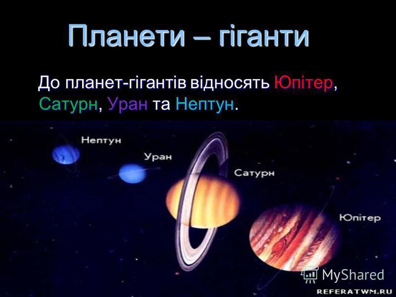 Планети – гіганти До планет-гігантів відносять Юпітер, Сатурн, Уран та Нептун. До планет-гігантів відносять Юпітер, Сатурн, Уран та Нептун.