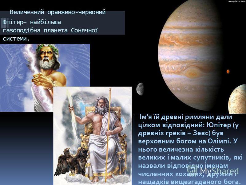 Величезний оранжево-червоний Юпітер– найбільша газоподібна планета Сонячної системи. Імя їй древні римляни дали цілком відповідний: Юпітер (у древніх греків – Зевс) був верховним богом на Олімпі. У нього величезна кількість великих і малих супутників