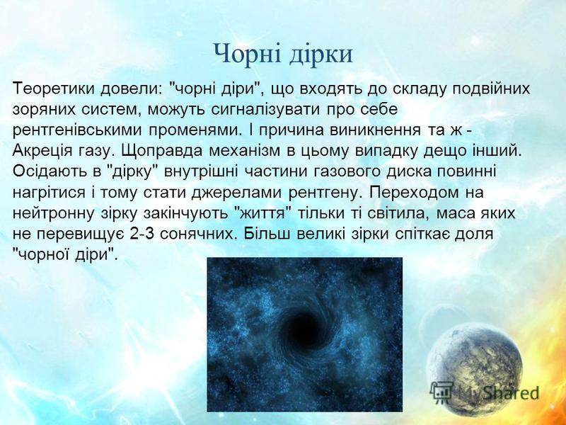 Чорні дірки Теоретики довели: