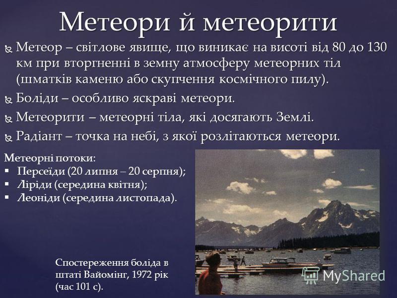 Метеор – світлове явище, що виникає на висоті від 80 до 130 км при вторгненні в земну атмосферу метеорних тіл (шматків каменю або скупчення космічного пилу). Метеор – світлове явище, що виникає на висоті від 80 до 130 км при вторгненні в земну атмосф