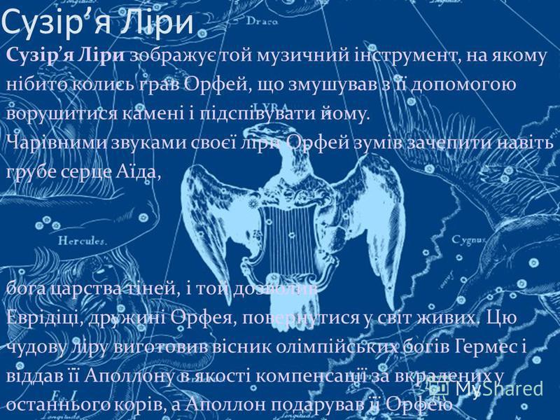 Сузіря Ліри Сузіря Ліри зображує той музичний інструмент, на якому нібито колись грав Орфей, що змушував з її допомогою ворушитися камені і підспівувати йому. Чарівними звуками своєї ліри Орфей зумів зачепити навіть грубе серце Аїда, бога царства тін