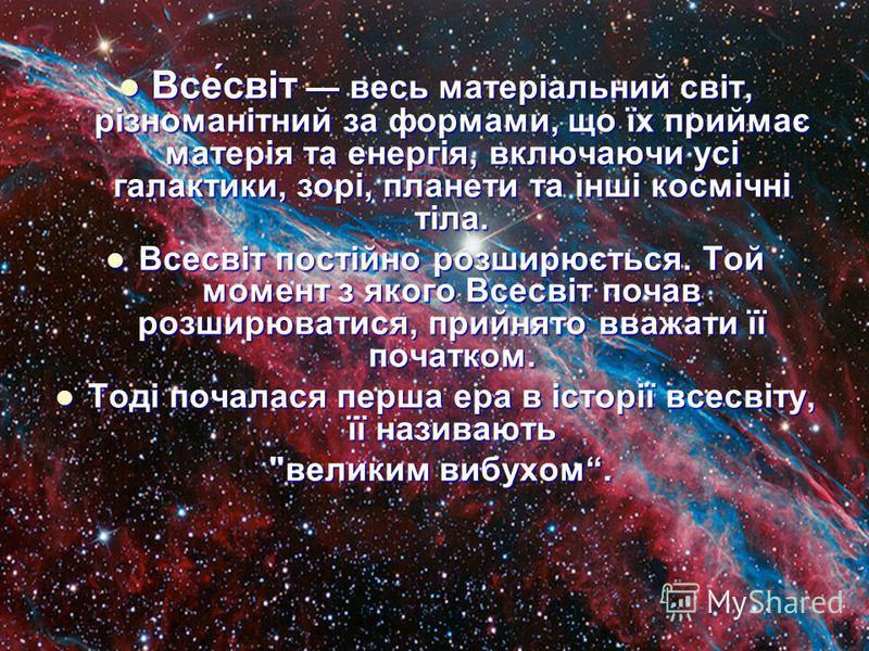 Все́світ весь матеріальний світ, різноманітний за формами, що їх приймає матерія та енергія, включаючи усі галактики, зорі, планети та інші космічні тіла. Все́світ весь матеріальний світ, різноманітний за формами, що їх приймає матерія та енергія, вк