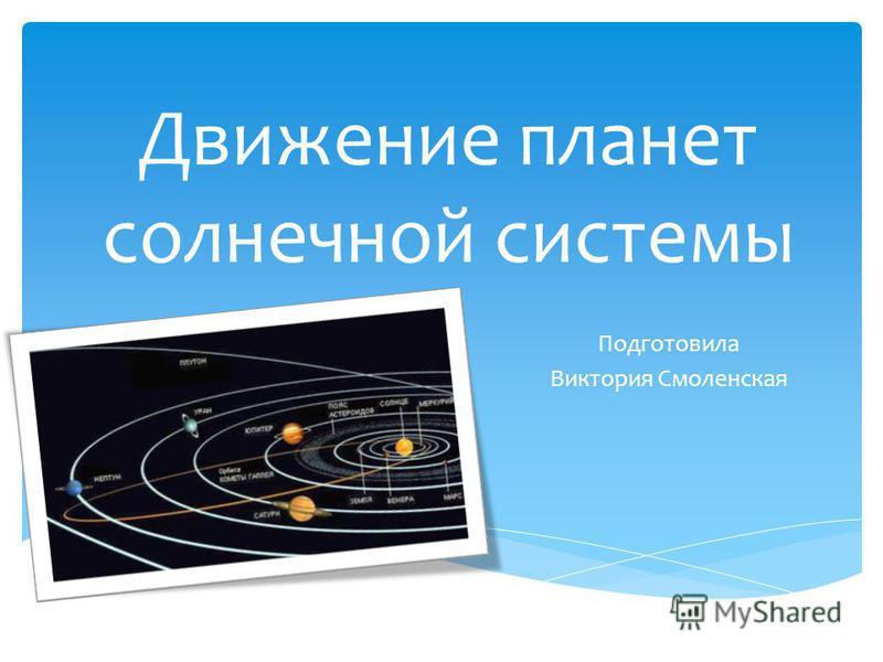 Движение планет солнечной системы Подготовила Виктория Смоленская