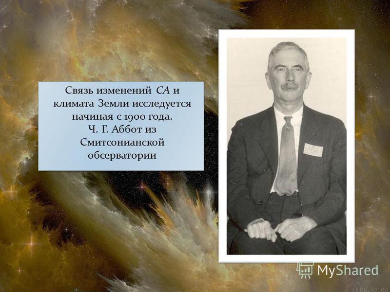 Связь изменений СА и климата Земли исследуется начиная с 1900 года. Ч. Г. Аббот из Смитсонианской обсерватории