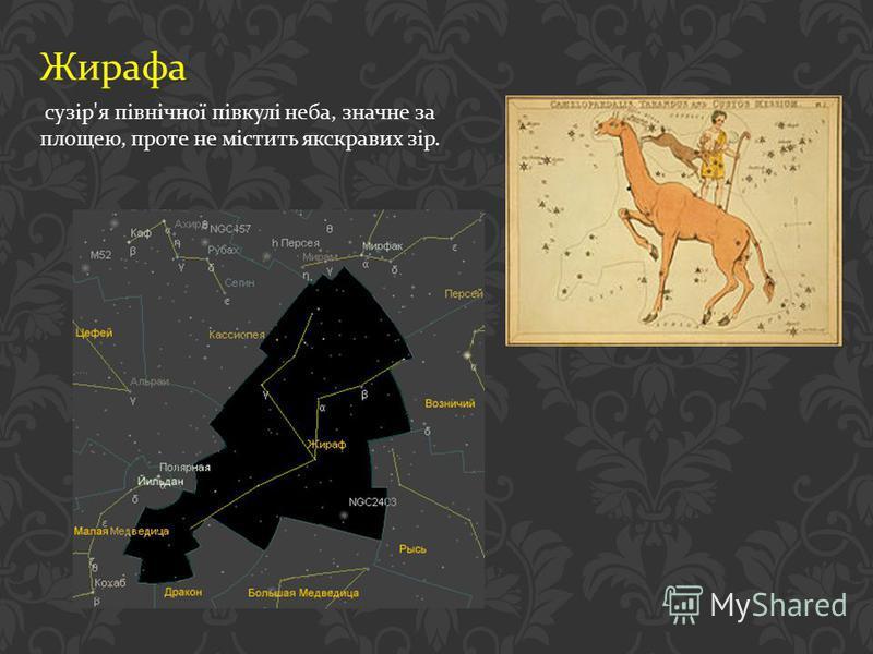 Жирафа сузір ' я північної півкулі неба, значне за площею, проте не містить якскравих зір.