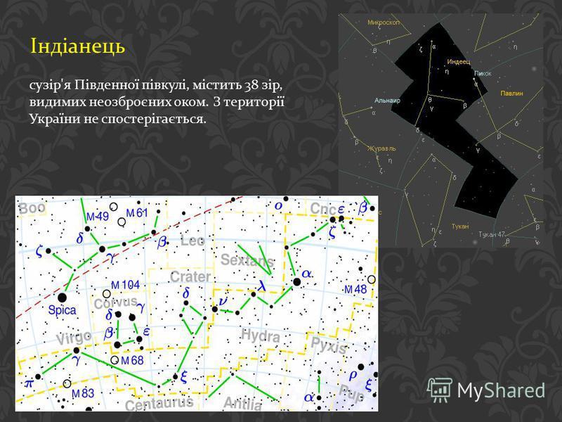 Індіанець сузір ' я Південної півкулі, містить 38 зір, видимих неозброєних оком. З території України не спостерігається.