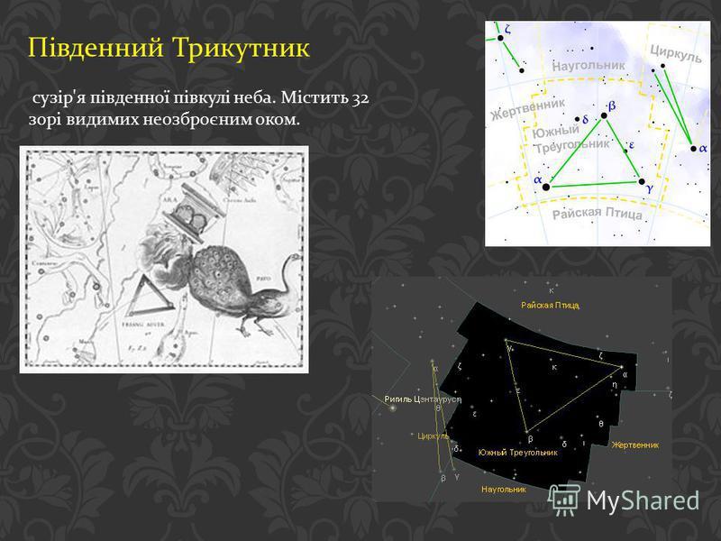 Південний Трикутник сузір ' я південної півкулі неба. Містить 32 зорі видимих неозброєним оком.