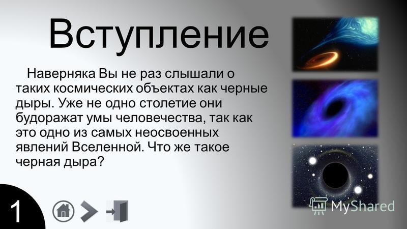 Содержание 1. Вступление 1. Вступление 2. Определение 2. Определение 3. История представлений о черных дырах 3. История представлений о черных дырах 4. Образование черных дыр 4. Образование черных дыр 5. Черные дыры звездных масс 5. Черные дыры звезд