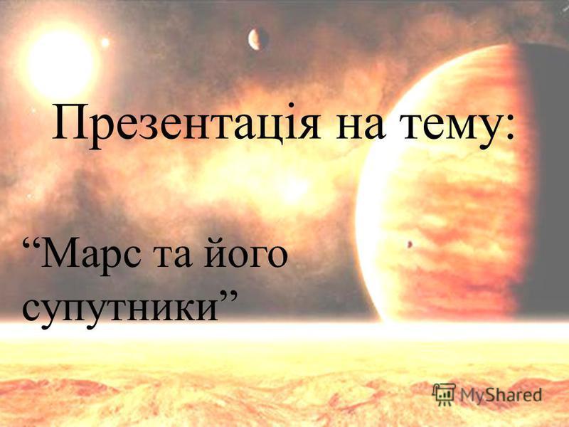 Презентація на тему: Марс та його супутники