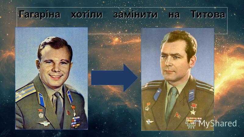 Гагаріна хотіли замінити на Титова