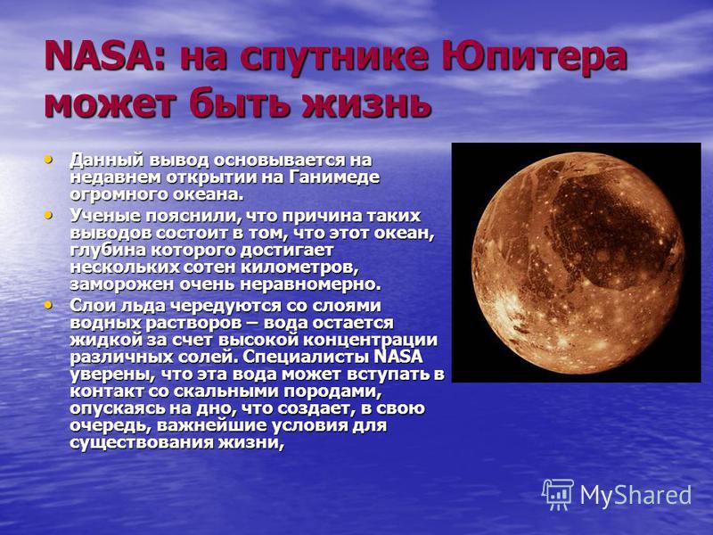 NASA: на спутнике Юпитера может быть жизнь Данный вывод основывается на недавнем открытии на Ганимеде огромного океана. Данный вывод основывается на недавнем открытии на Ганимеде огромного океана. Ученые пояснили, что причина таких выводов состоит в
