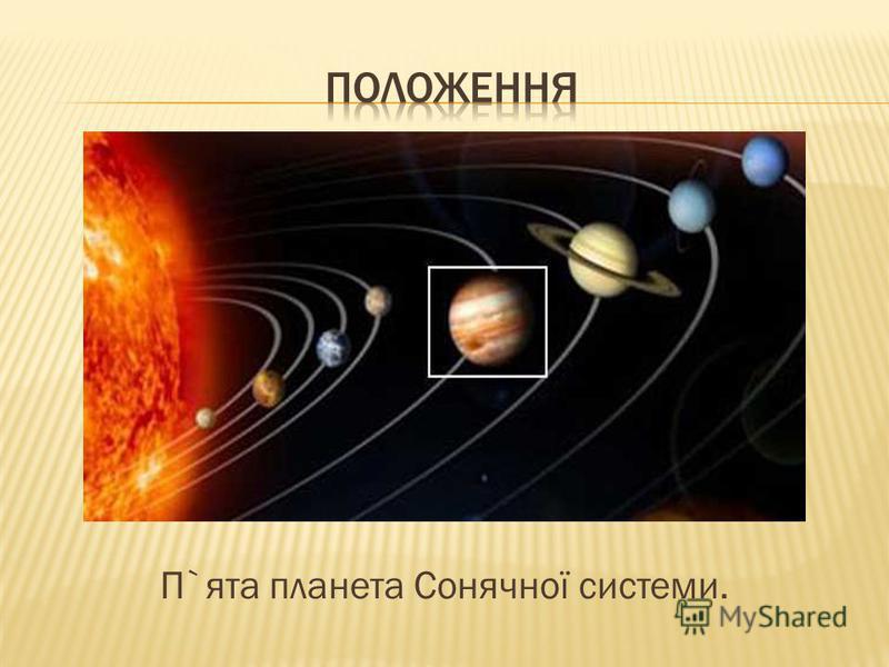 П`ята планета Сонячної системи.
