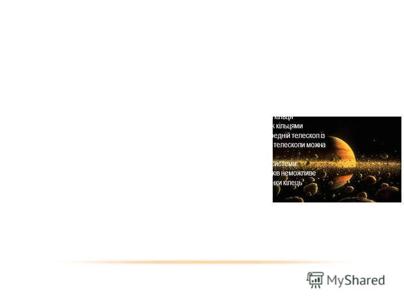 Система кілець Візитною карткою Сатурна є відомі кільця, що оперізують планету навколо екватора і складаються з безлічі крижаних часток з розмірами часток від міліметра до декількох метрів. Вісь обертання Сатурна нахилена до площини його орбіти на 26