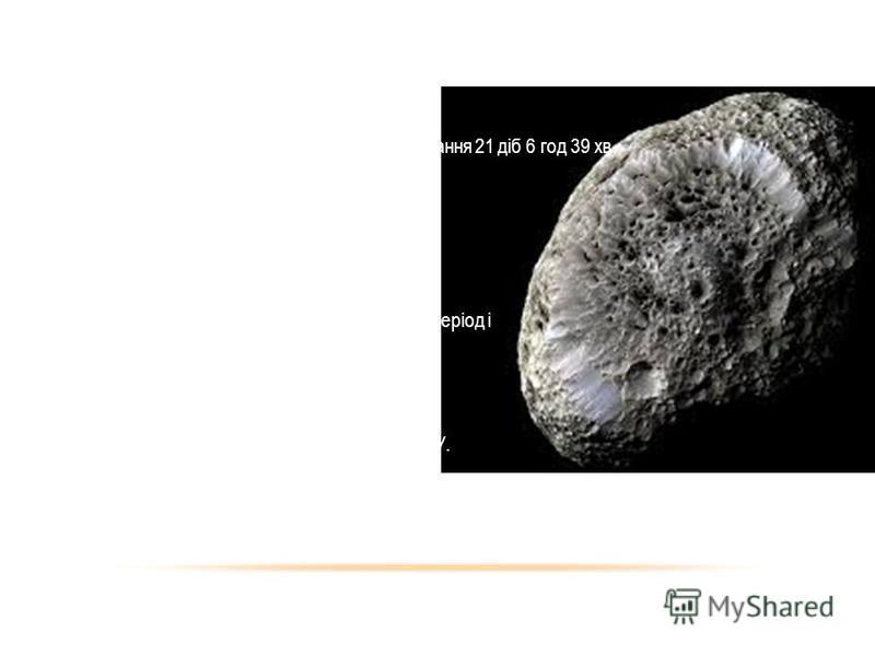 Гіперіон Екв. радіус - 359х230 Густина = 1,5 г / см 3 Ср температура поверхні -185ºС. Період обертання 21 діб 6 год 39 хв Гіперіон - найбільший з малих супутників Сатурна неправильної форми. Він має темний, місцями червонуватий колір і ймовірно є ула