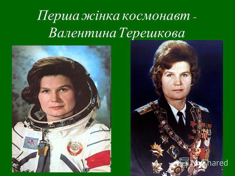 Перша жінка космонавт - Валентина Терешкова