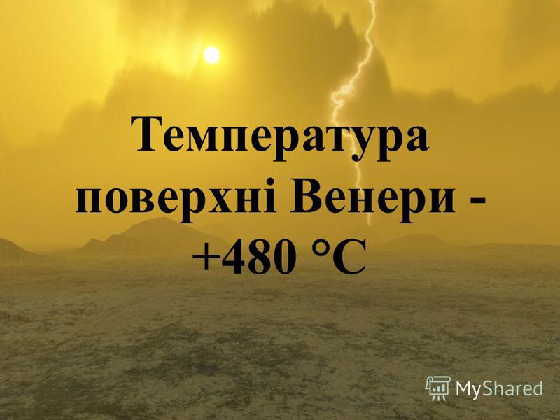 Температура поверхні Венери - +480 °С