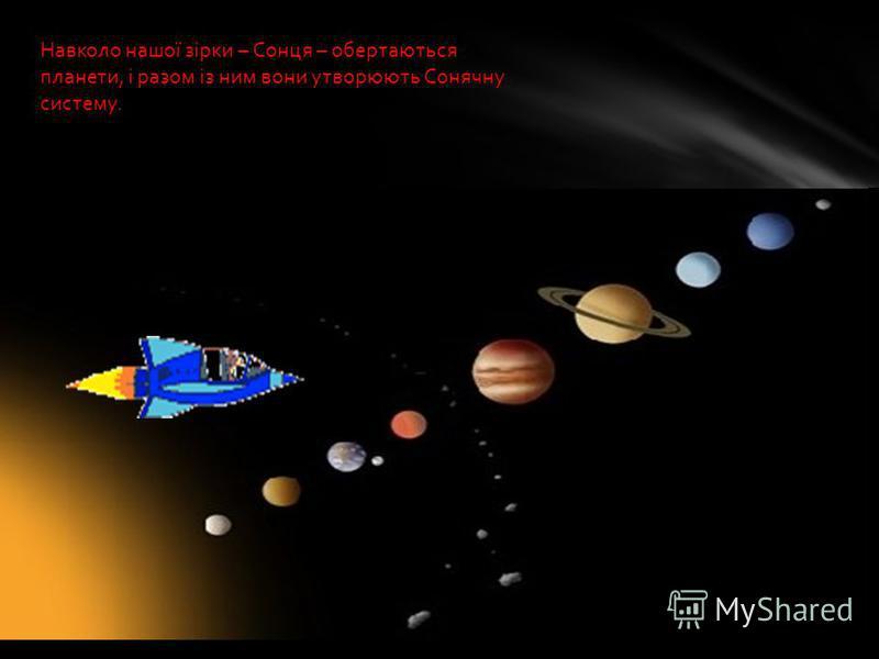 Навколо нашої зірки – Сонця – обертаються планети, і разом із ним вони утворюють Сонячну систему.