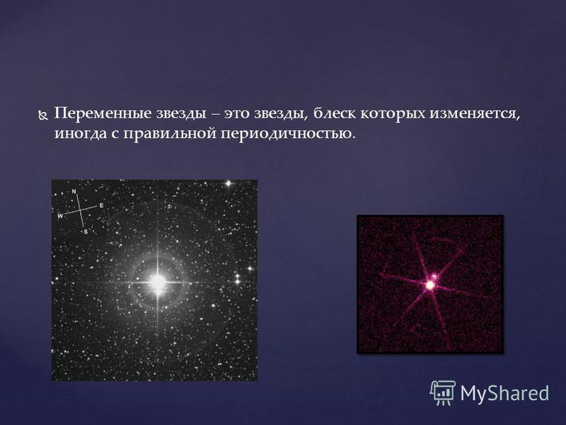 Переменные звезды – это звезды, блеск которых изменяется, иногда с правильной периодичностью.
