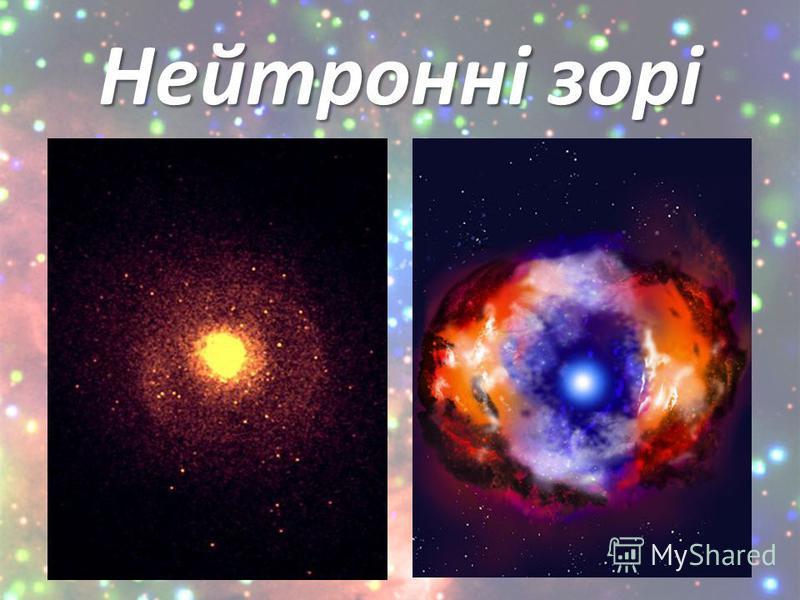 Нейтронні зорі