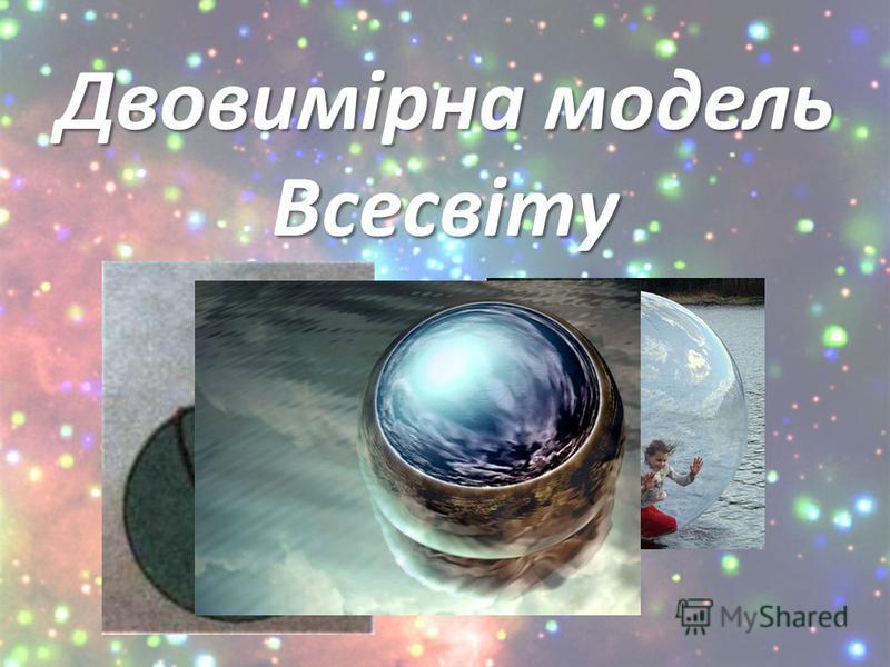 Двовимірна модель Всесвіту
