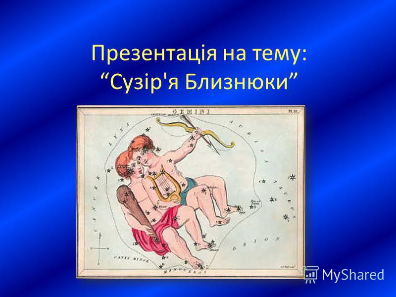 Презентація на тему: Сузір'я Близнюки