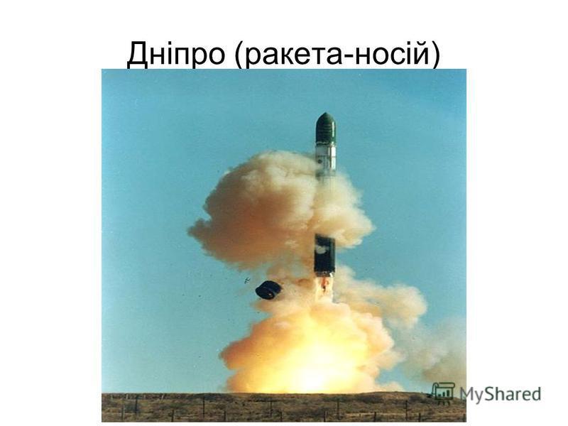 Дніпро (ракета-носій)