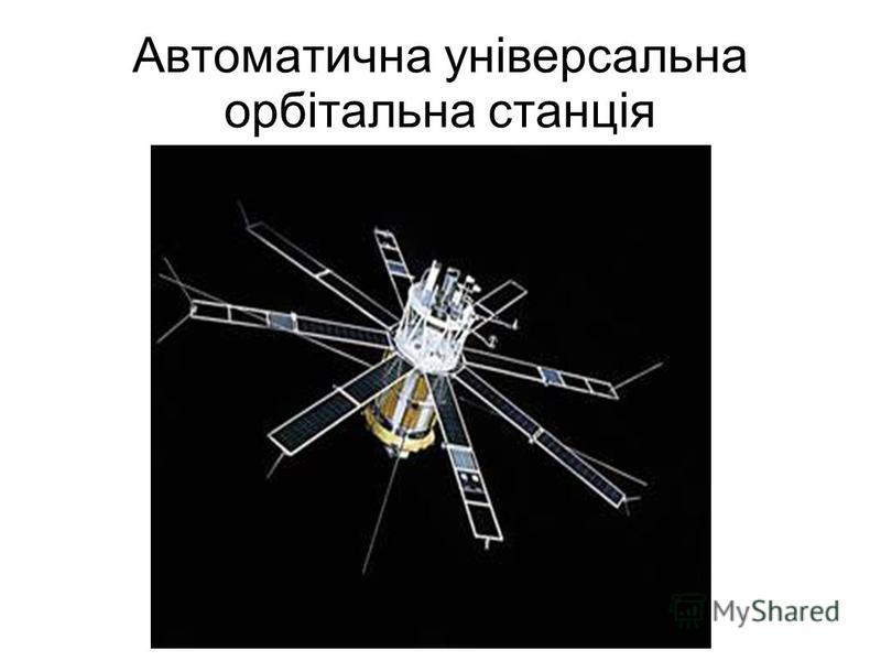 Автоматична універсальна орбітальна станція