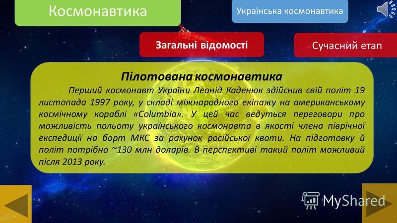 Космонавтика Загальні відомості Досягнення України в ракетно-космічній галузі дозволили їй разом із США, Росією та Норвегією взяти участь у спільному міжнародному проекті «Морський старт» для запуску в Тихому океані космічних супутників різного призн