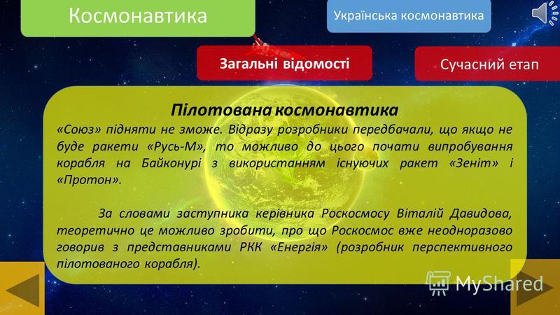 Космонавтика Загальні відомості Пілотована космонавтика Крім того український носій Зеніт-2 в перспективі може використовуватися для пілотованих пусків, адже для цього він і проектувався. З підвищенням рівня надійності носія та з появою необхідності