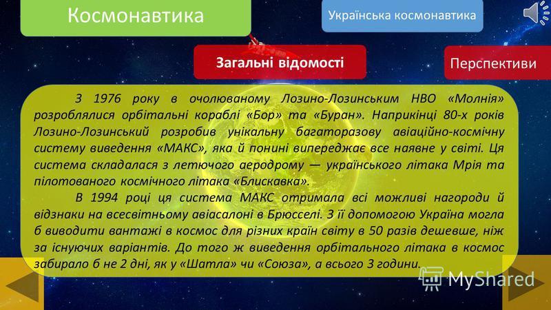 Космонавтика Загальні відомості Україна могла б бути сьогодні одним з дійсних лідерів космонавтики. В Україні народилися й тривалий час вели діяльність видатні творці космічної техніки. Один тільки конструкторський доробок киянина Гліба Лозино-Лозинс