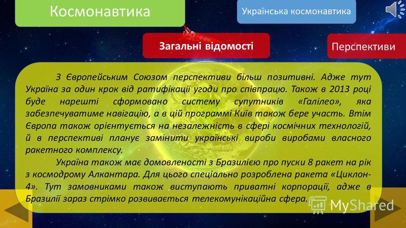 Космонавтика Загальні відомості В програмі з освоєння космосу до 2017 року Україна планує запустити ще один власний супутник для дистанційного вивчення ситуації на поверхні землі та в її надрах і відправити апарат на Місяць. За умов фінансування косм