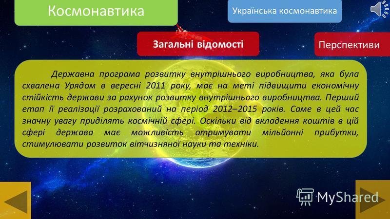 Космонавтика Загальні відомості З Європейським Союзом перспективи більш позитивні. Адже тут Україна за один крок від ратифікації угоди про співпрацю. Також в 2013 році буде нарешті сформовано систему супутників «Галілео», яка забезпечуватиме навігаці
