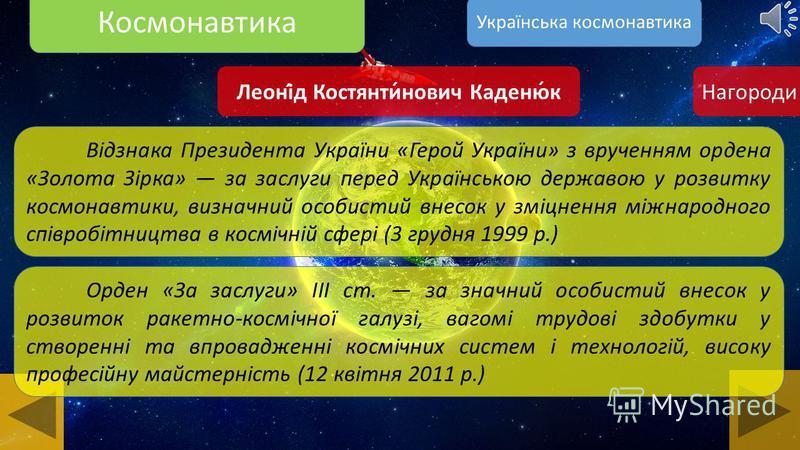 Космонавтика Леоні́д Костянти́нович Каденю́к В період з 19 листопада по 5 грудня 1997 року здійснив космічний політ на американському БТКК «Колумбія» (англ. Columbia) місії STS-87. Під час польоту виконував біологічні експерименти спільного українськ