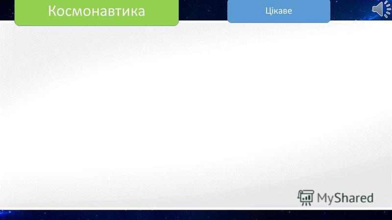 Космонавтика Українська космонавтикаЦікаве Автор Космічна діяльність Видатні успіхи