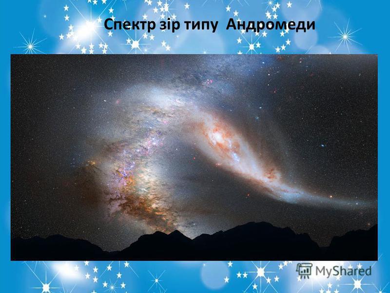 Спектр зір типу Андромеди